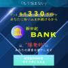 新世紀BANK 神木ユリ