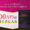 朝倉直人 MONEY ACCELERATOR