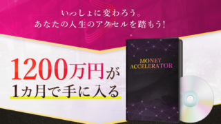 朝倉直人 MONEY ACCELERATOR