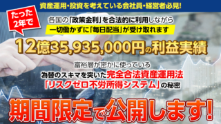 池田宣史 リスクゼロ不労所得システム