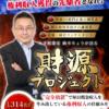 鈴木りょう 財源プロジェクト