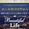 Beautiful Life 八神美佳