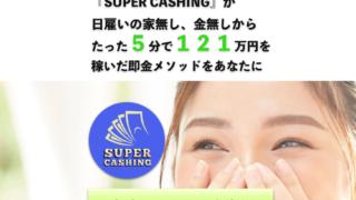 SUPER CASHING 小野寺百合花