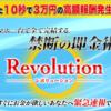 武藤潤 Revolution-レボリューション-