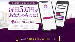 阿部海斗 CONNECTION-コネクション-
