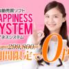 HAPPINESS SYSTEM-ハピネスシステム- 田中公貴