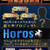 Horos-ホロス- 久保優太