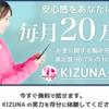 KIZUNAプロジェクト 野々垣栄児