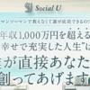 Social U HIRO-ヒロ-