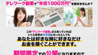 ココナラ王子 一条響 スマホ1台・完全テレワークで年収1000万円を稼ぐWebセミナー