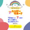 ハッピーマネー7 石井リカ