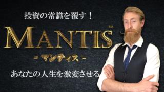 ピエロ ジョニー阿部 MANTIS-マンティス-