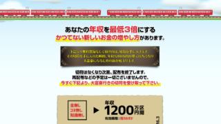 成功への片道切符 STARS(スターズ)