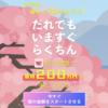 桜の金脈 宮田愛