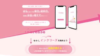 渡辺佳織 increase-インクリーズ-