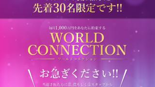 阿部海斗 WORLD CONNECTION-ワールドコネクション-