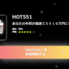 HOT551 夏目梨香子