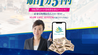 Slow Life Club-スローライフクラブ- 北村新