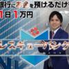 レスキューバンクーRESCUE BANK- 佐藤敏行