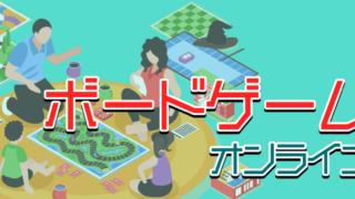 武藤潤 稼げるボードゲームオンライン