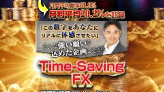 澤城由人 Time Saving FX-タイムセービングFX-