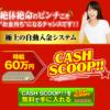 CASH SCOOP!! 長谷川夏美