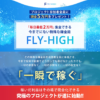 FLY-HIGH(フライハイ) 斎藤匠