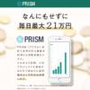 PRISM-プリズム- 田中直樹