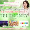 藤原誠 TELEMONEY-テレマネー-