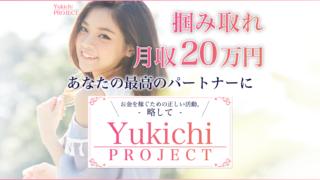 YukichiClub-諭吉クラブ- 上林啓 Yukichi PROJECT