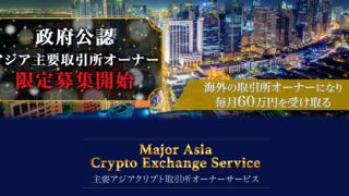 主要アジア取引所オーナープロジェクト