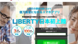 小倉和也 Liberty(リバティ)