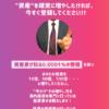 投資家ナオト 情報解禁プロジェクト