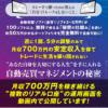 自動売買マネジメント講座 石川武幸