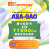 ASA-GAO 平山香菜子