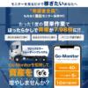 Go-Monitor マジックミラートレーディングシステム 森本剛