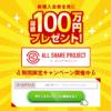 井口雅弘 ALL SHARE PROJECT-オールシェアプロジェクト-