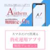 Anthem Anthem運営事務局