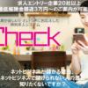 Check ビジネス初心者支援運営事務局