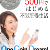 One Coin Dream 柳美幸