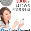 One Coin Dream 柳美幸