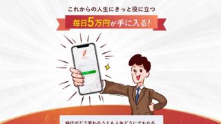 PHOENIX-フェニックス- 桜井陸