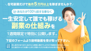 大成信一朗 月5万円稼ぐアフィリエイト動画講座
