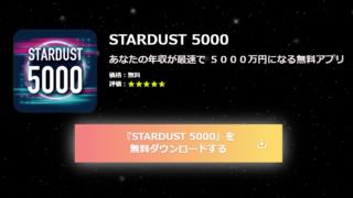 スターダスト5000-STARDUST 5000- 上野聡美
