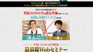 村上むねつぐ 一条響 年収1000万円到達最前線Webセミナー