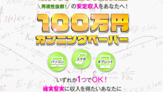 100万円カンニングペーパー PMP ポイントマスタープログラム 杉浦礼