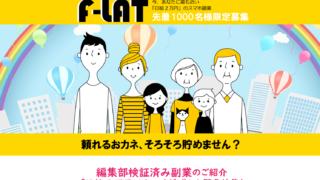 F-LAT 検証副業ドットコム運営事務局