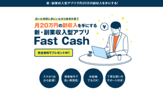 Fast Cash 白石正人 FCS-Fast Cash Salon-