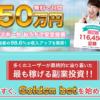 Golden bet 興田みか