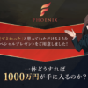 MONEY EXPLOSION 桜井陸